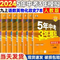 初中五年中考三年模拟九年级上册语文数学英语物理化学道德与法治历史全套7本5年中考3年模拟