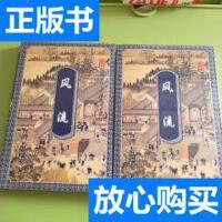 [二手旧书9成新]风流(上、下):四大名捕战天王系列 /温瑞安 花