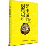 【新书店正版】艺术设计创意思维 崔勇,杜静芬 清华大学出版社 9787302287209