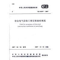 冶金电气设备工程安装验收规范 GB 50397-2007