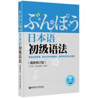 日本语初级语法(最新修订版)