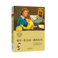 成长文库-世界少年文学精选-青少版-童年・在人间・我的大学