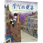生气的亚瑟 ―― 1983年英国鹅妈妈奖绘本!
