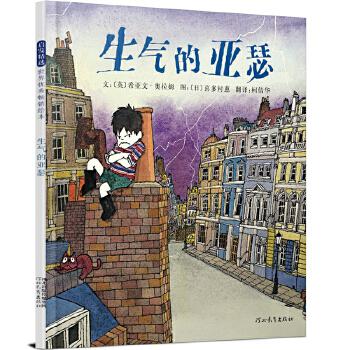 生气的亚瑟 —— 1983年英国鹅妈妈奖绘本!