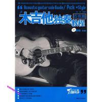 木吉他独奏教程 匹克篇 朱迎【稀缺旧书】