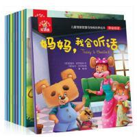正版 我是最棒泰迪熊全套8册儿童情绪管理与性格培养绘本中分享很快乐中英双语版幼儿园大 中 小班亲子阅读图画书