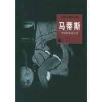 马蒂斯(华丽野兽派大师)/世界名画家全集Matisse绘画作品精选taschen巨人三传毕加索梵高达芬奇拉斐尔米开朗基罗这就是画册