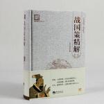 战国策精解00