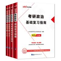 中公教育2019考研政治:基础1000题+基础复习指南+10年真题2年模拟 3本套