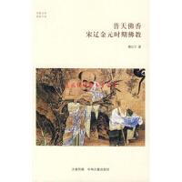 普天佛香 宋辽金元时期佛教(华夏文库) 中州古籍 正版书籍
