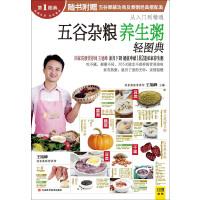 五谷杂粮养生粥轻图典(仅适用PC阅读)
