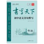 书写天下 初中语文名句默写字帖