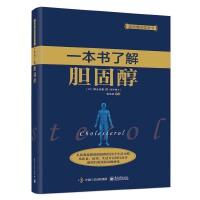 一本书了解胆固醇