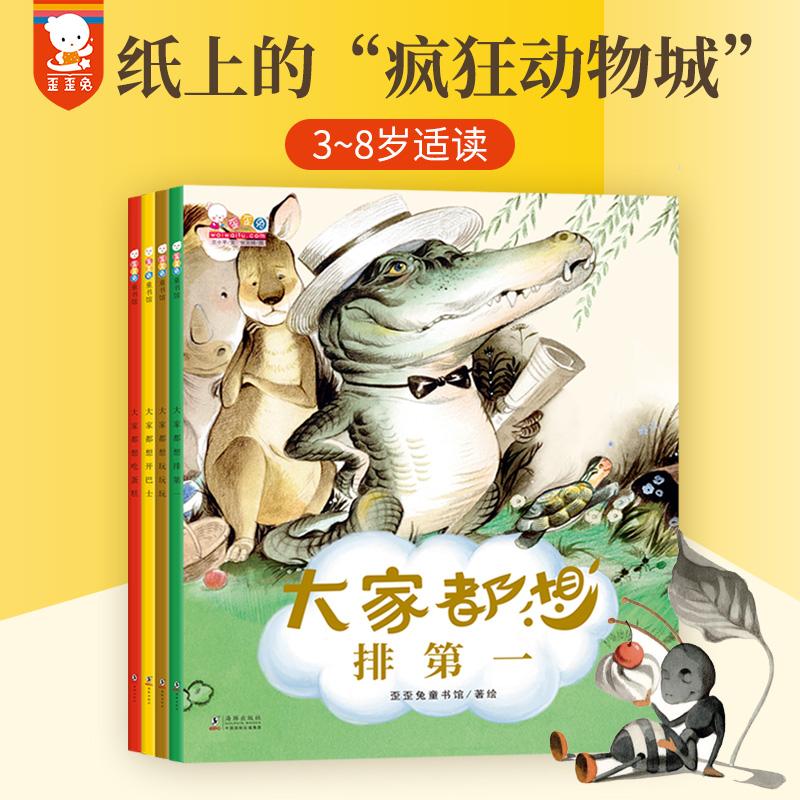 """大家都想系列绘本:在试错中成长(全4册,歪歪兔童书馆出品) """"犯错""""是不可避免的,让孩子""""试错"""",才能更好地成长。媲美国际大奖绘本品质,培养孩子规则意识。"""