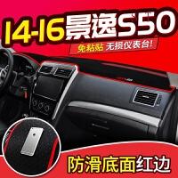 东风风行S500/SX6景逸S50专用SUV改装饰配件中控仪表台防晒避光垫