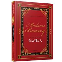 包法利夫人 名家典译书系 硬壳精装中文版 经典文学世界名著 青少年中学生必读课外小说