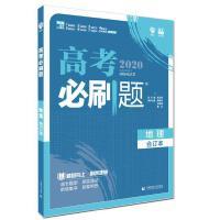 包邮2020版理想树6.7高考必刷题(地理合订本)第六版科学题阶高考必刷题地理合订本