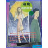 【二手8新正版】正版!这是我的答案9787506327206 /藤井树 作家