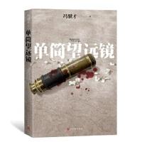 单筒望远镜 冯骥才 9787020147458 人民文学出版社 新华书店 品质保障