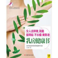 乳房健康书(电子书)