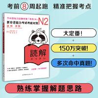 N2读解:新日语能力考试考前对策(日本JLPT备考用书)