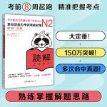 N2读解:新日语能力考试考前对策(日本JLPT备考用书,独家原版引进)