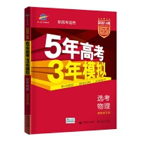 曲一线 2022A版 选考物理(湖南省专用)新高考适用 5年高考3年模拟 五三