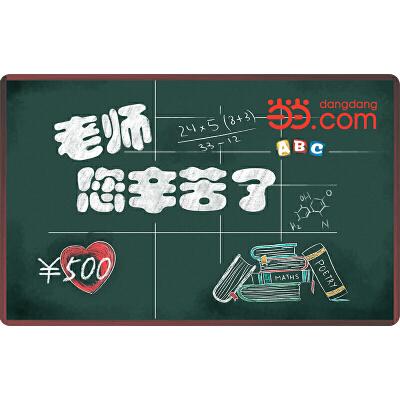 当当教师节卡(新)500元