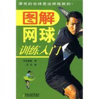 图解网球训练入门 早川泰将;艾青 译