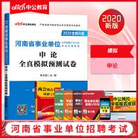 中公教育2020河南省事业单位公开招聘工作人员考试专用教材:申论全真模拟预测试卷(全新升级)