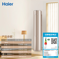 Haier/海尔 2匹自 柜式空调 无氟变频冷暖 圆柱式柜机 一级能效 定位送风KFR-50LW/18RAA21AU1