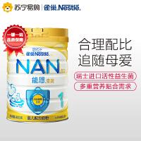 【苏宁红孩子】雀巢Nestle能恩1段900g婴儿幼儿配方牛奶粉宝宝奶粉(0-6个月)