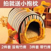 萌味 狗窝 猫窝泰迪窝可拆洗猫四季通用睡袋窝垫比熊小猫窝加厚宠物狗窝垫宠物用品