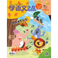 学语文之友杂志 小学语文1~2年级 2019年10月刊 真实语文 活力课堂 创新观念