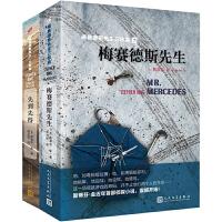 正版 梅赛德斯先生三部曲小说全套2册 1+2先到先得 斯蒂芬金美剧原著的外国文学恐怖物语侦探推理悬疑惊悚小说书籍 它作者