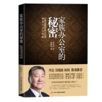 家族办公室的秘密:世界富豪家族的财富管理方法与策略【正版图书,品质无忧】