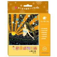 七彩童话刮刮画:小美人鱼