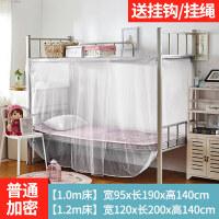 大学生蚊帐宿舍寝室1.0M1.2米1.5m上铺下铺上下床单人床蚊帐