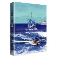 【旧书二手9成新xf.】国家搜救:寻找MH370,于宛尼,中国工人出版社,9787500861973