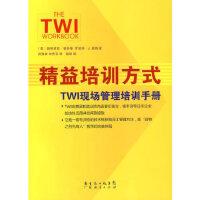 【二手旧书9成新】 精益培训方式:TWI现场管理培训手册(美)�F特里克・格劳普,(美)罗伯特・J.朗纳,刘海林,林广东