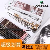马利炭笔绘画炭画铅笔素描写生速写特软中硬碳笔美术生专用专业软性黑炭条考试HB/2B/10B马力套装C7310艺术家