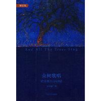 【新书店正版】众树歌唱:欧美现代诗100首(美)庞德 ,叶维廉人民文学出版社9787020078196