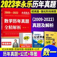 【正版现货】2021李永乐考研数学真题 2021考研数学历年真题全精解析数学一 2021考研数学一历年真题数学一 可搭