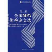 第二届全国MPA论文选 全国公共管理硕士(MPA)专业学位教育指导委员会秘书处 中国人民大学出版社 978730008