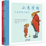 小兔学校(共三册)