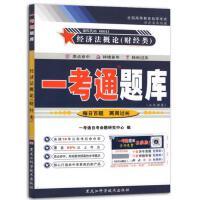 自考教材辅导 0043 00043 经济法概论(财经类) 一考通题库