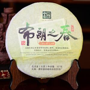 【28片整件一起拍】2017年国饮茶厂布朗青饼古树生茶357克/片