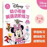 迪士尼系列少儿英语幼小衔接英语进阶练习2新概念立体化英语启蒙教材幼儿园儿童英语启蒙书