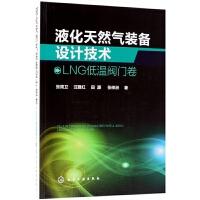 液化天然气装备设计技术(LNG低温阀门卷)