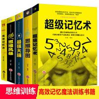 【限时包邮秒杀】超级记忆术+最强大脑+思维导图+思维风暴 全四册
